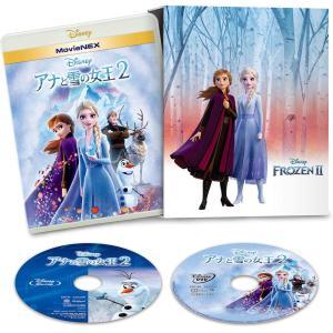 アナと雪の女王2 MovieNEX コンプリート・ケース付き ブルーレイ+DVD+デジタルコピー+MovieNEXワールド Blu-ray sunage