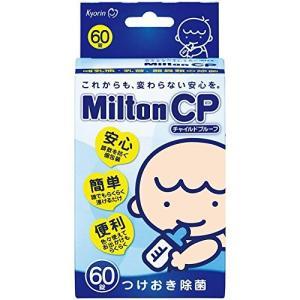 「Milton CP チャイルドプルーフ 60錠」は、哺乳瓶・乳首、器具類を除菌する洗浄剤です。軽く...