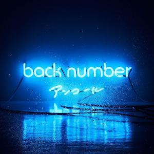 アンコール ベストアルバム 通常盤 CD back number バックナンバーの画像