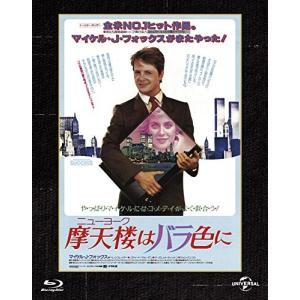 摩天楼(ニューヨーク)はバラ色に ユニバーサル思い出の復刻版 ブルーレイ Blu-ray