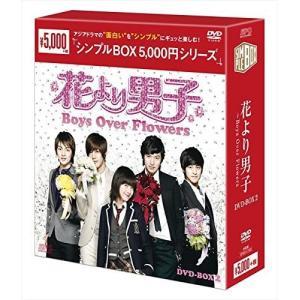 花より男子 Boys Over Flowers DVD-BOX2 シンプルBOXシリーズ 韓国ドラマ sunage