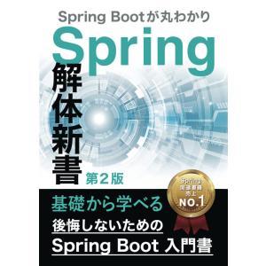後悔しないためのSpring Boot 入門書 解体新書 第2版 Spring Bootが丸分かり ...