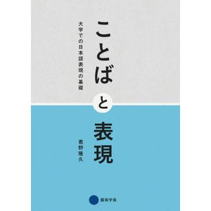 ことばと表現 大学での日本語表現の基礎 君野隆久 本・書籍