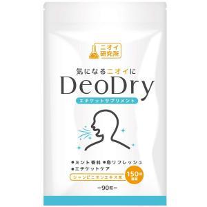 ニオイ研究所 DeoDry デオドライ サプリメント シャンピニオン デオアタック 緑茶ポリフェノール 90粒 30日分|sunage