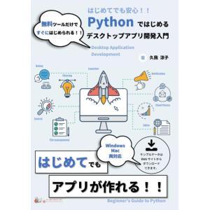 Pythonではじめるデスクトップアプリ開発入門 プログラミング プログラム 本・書籍
