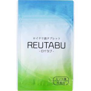 ロイテリ菌 タブレット ロイタブ 30日分 ヒト由来の乳酸菌 善玉菌 サプリメント|sunage