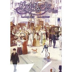 京都アニメーション大賞初の大賞受賞作品『ヴァイオレット・エヴァーガーデン』から、6つの新規エピソード...