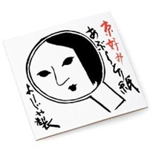 よーじや あぶらとり紙 20枚入り(1冊)|sunage