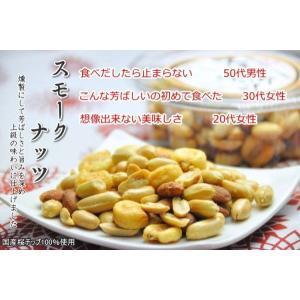 スモークナッツ 105g(カップ入り)|sunahara
