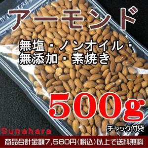業務用 無塩・ノンオイル・無添加・素焼きアーモンド 500gチャック付袋|sunahara