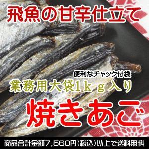 業務用 焼きあご(バラ) 1kgチャック付袋|sunahara