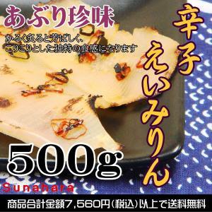 業務用えいみりん(あぶり珍味) 500g sunahara
