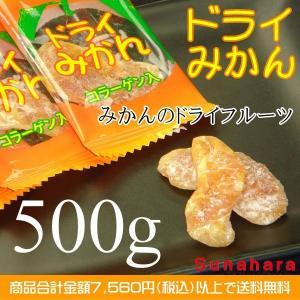 業務用 ドライみかん(小袋) 500g|sunahara