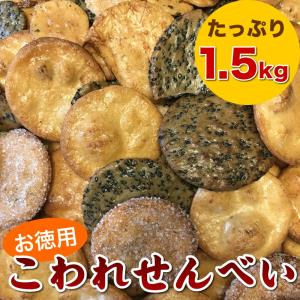 国産米100% 訳ありお煎餅 お徳用こわれせんべい 久助 1.5kg