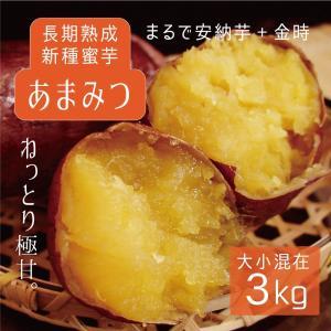 あまみつ 新種蜜芋 3kg 大小混在 予約 出荷目安:2月下旬〜末頃 △▼...