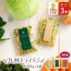 乾燥野菜 国産 九州 ドライベジ 1袋 ラーメン 味噌汁 等に入れるだけ 野菜不足 に 4種の野菜 ...
