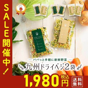 乾燥野菜 国産 九州 ドライベジ 2袋 ラーメン 味噌汁  野菜不足 に 4種の野菜 ゆうパケットのため代引不可(出荷目安:1〜2週間程度)