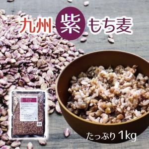 九州産の珍しい紫もち麦です。 βグルカン(水溶性食物繊維)やアントシアニジン等健康成分たっぷり♪  ...