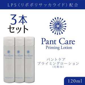 リポポリサッカライド 化粧水 LPS パントケア 120ml 3本セット 通常便 送料無料
