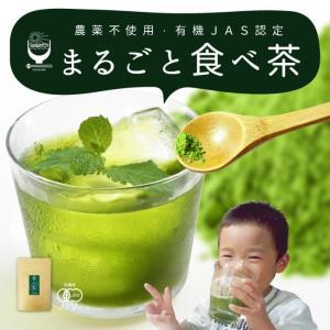 粉末緑茶 緑茶 まるごと食べ茶  無農薬 国産 1袋 ゆうパ...