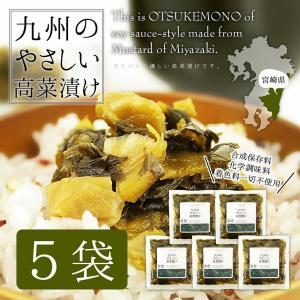 <商品内容>  宮崎の新鮮な高菜を昔ながらの製法で仕上げた優しい高菜漬けです。チャーハンやおにぎりに...