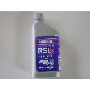 WAKO'S(ワコーズ) ラジーエーターストップリークRSL 水漏れ防止剤|sunauto3