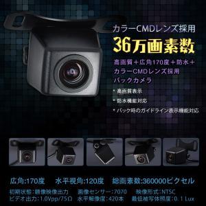 バックカメラ 送料無料 42万画素 高画質 CMD防水広角170° 夜でも見える EONON (A0119N)|sunbobo-jp|02