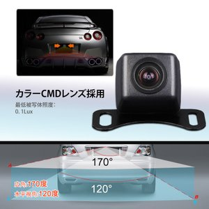 バックカメラ 送料無料 42万画素 高画質 CMD防水広角170° 夜でも見える EONON (A0119N)|sunbobo-jp|04