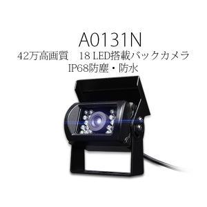 (A0131N)DC12 -24V対応 42万高画質 18 LED搭載バックカメラ 世界基準のIP68高防水、防塵性能 sunbobo-jp