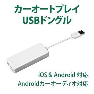 【同時購入限定】USBスマートフォンリンクレシーバーアダプター Apple CarPlayとAndroid Auto EONON(A0585)【6ヶ月保証】|sunbobo-jp