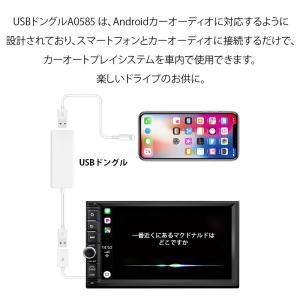 【同時購入限定】USBスマートフォンリンクレシーバーアダプター Apple CarPlayとAndroid Auto EONON(A0585)【6ヶ月保証】|sunbobo-jp|04