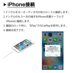 【同時購入限定】USBスマートフォンリンクレシーバーアダプター Apple CarPlayとAndroid Auto EONON(A0585)【6ヶ月保証】|sunbobo-jp|08