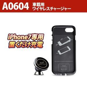 (A0604)iPhone7対応 ●車載用ワイヤレスチャージャー  360度回転可能 sunbobo-jp