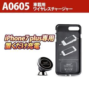(A0605)iPhone7 plus  対応 ●車載用ワイヤレスチャージャー  360度回転可能 sunbobo-jp