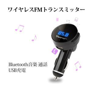 FMトランスミッター‐カラー:ブラック ‐Bluetooth A2DPプロファイルに対応したデバイス...