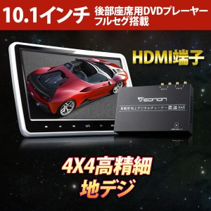 (C0515J)10.1インチDVDプレーヤー 4x4 フルセグ 地上デジタルチューナー セットでお得!|sunbobo-jp