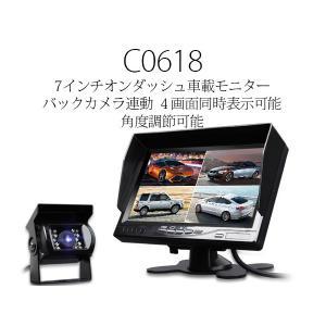 (C0618)DC12V-24V対応7インチオンダッシュ車載モニター 4画面同時表示可能 バックカメラ連動 赤外線暗視タイプバックカメラ付 sunbobo-jp