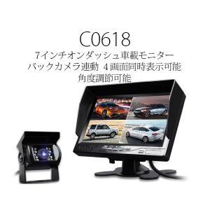 (C0618)送料無料DC12V-24V対応7インチオンダッシュ車載モニター 4画面同時表示可能 バックカメラ連動 赤外線暗視タイプバックカメラ付 sunbobo-jp