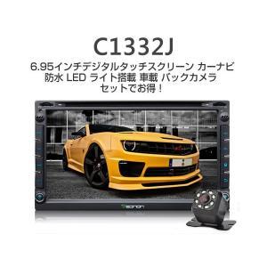 入荷待ち★(C1332J)6.95インチデジタルタッチスクリーン カーナビ 防水 LED ライト搭載 車載 バックカメラ sunbobo-jp