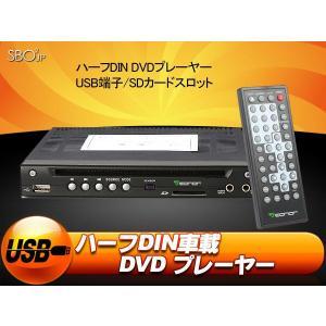 送料無料超人気!ハーフDIN DVDプレーヤー VCD/MP3/CD USB端子/SDカードスロット EONON(D0009)|sunbobo-jp
