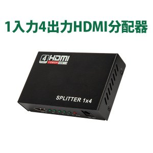 HDMI分配器 1入力4出力 HDMI 4K FHD対応 3D映像対応 電源アダプター TV PC ...