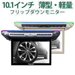超薄型フリップダウンモニター 10.1インチ 2色 マイナスイオン空気清浄機能内蔵 LEDボタンバックライト7色 IRヘッドホン対応 EONON (L0150M)|sunbobo-jp
