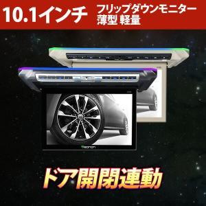 フリップダウンモニター 2色(L0150M) 10.1インチ 超薄型  LEDボタンバックライト7色 マイナスイオン空気清浄機能 EONON|sunbobo-jp