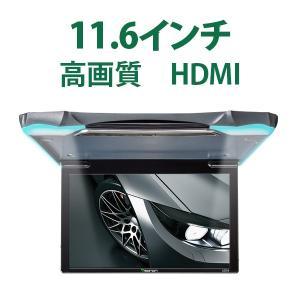 送料無料 EONON(L0152M)12.1インチ デジタルスクリーンフリップダウンモニター IRヘッドホン対応 LEDライト 七色から選択可能|sunbobo-jp