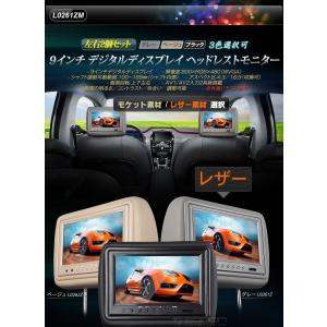 9インチ デジタルディスプレイーヘッドレストモニター画面回転可能 左右2個 材質2種類3色(L0261ZM)|sunbobo-jp|02