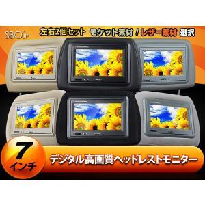 ヘッドレストモニター★分配器付・7インチデジタル高画質☆2素材・3色☆EONON(L0270M)|sunbobo-jp