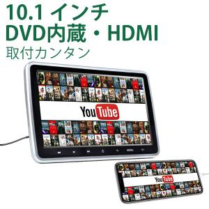 DVD内蔵ヘッドレストモニター HDMI対応 送料無料 取り付け簡単 10.1インチ スピーカー内蔵 後部座席モニター (L0299A)|sunbobo-jp