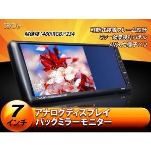 2週間限定特価★7インチバックミラーモニター★ミラー効果◆電源記憶機能  EONON(L0416)|sunbobo-jp