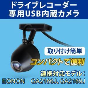 ドライブレコーダー専用USB内蔵カメラ USB接続端子付 A...