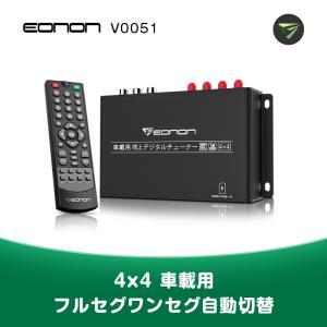 同時購入限定!地デジチューナー 車載 4×4 フルセグ 車載用日本 HDMI ワンセグ/フルセグ自動...